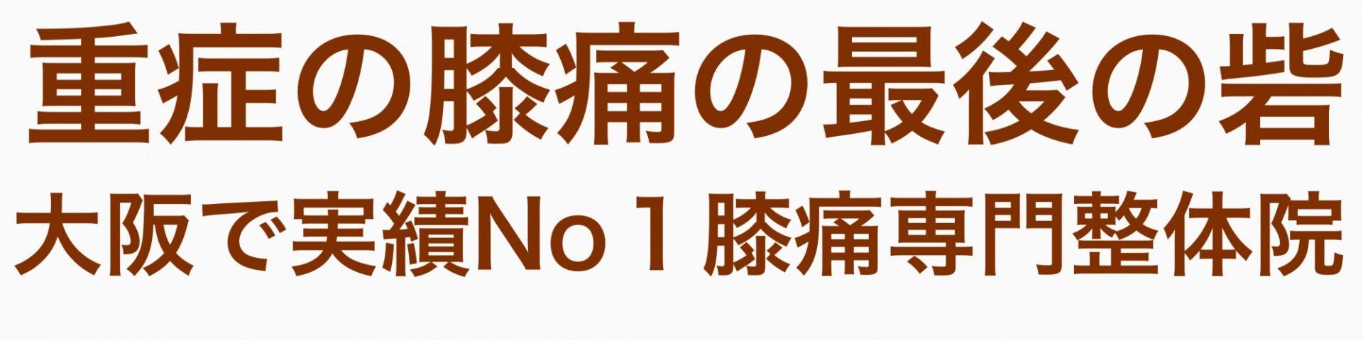 大阪で実績No.1重症の膝痛・変形性膝関節症を改善させる整体院